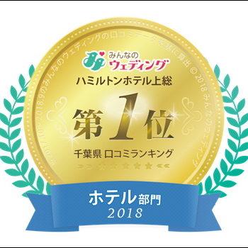 ◆【祝】みんなのウェディング 口コミNo.1◆ハミルトンホテルKAZUSAが千葉 第1位に!